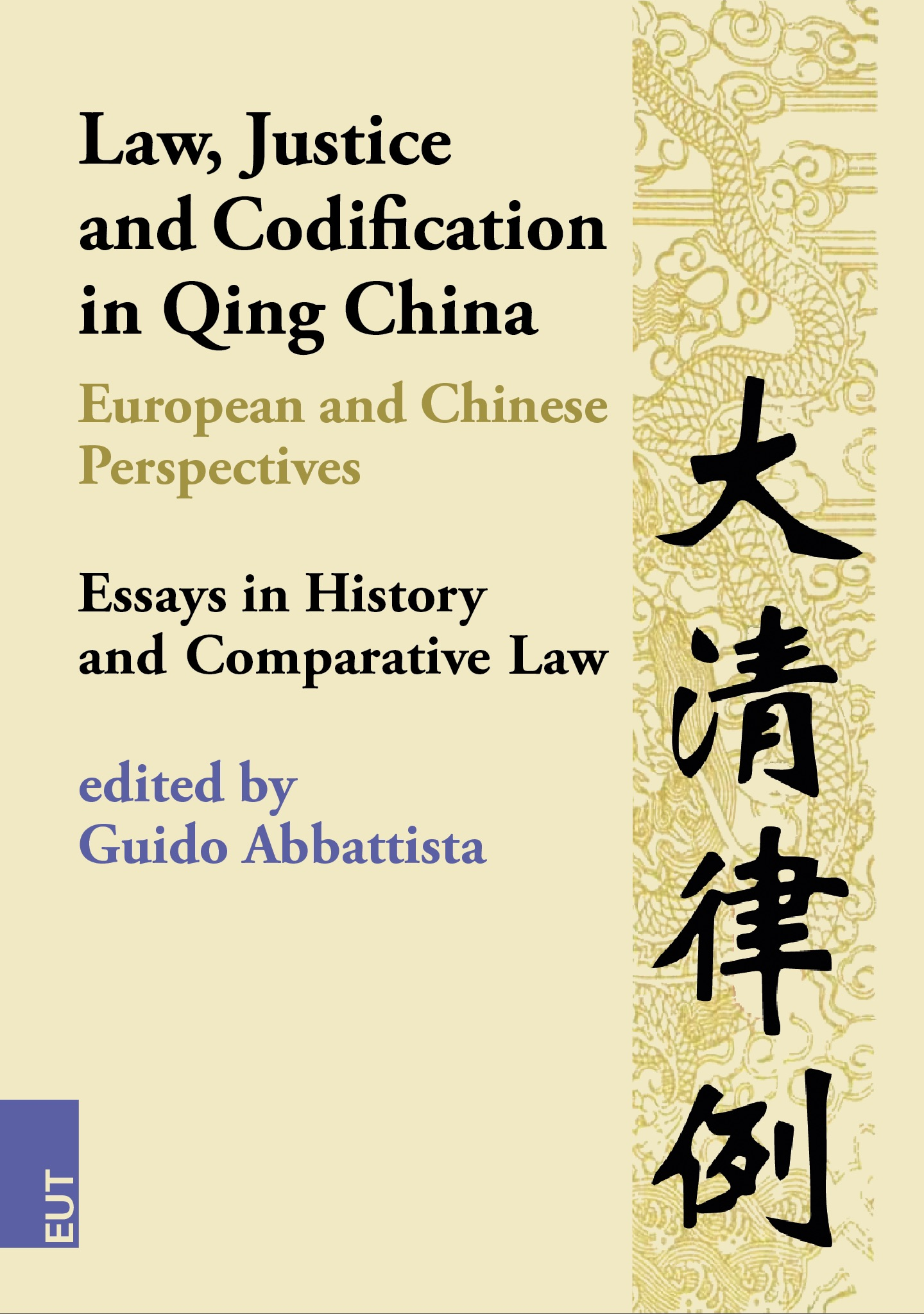 law justice and codification in qing european and chinese  law justice and codification in qing european and chinese perspectives essays in history and comparative law 11 collection home page